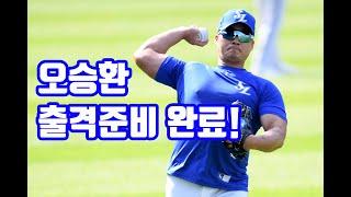 삼성 오승환 캐치볼, 차근차근 준비 중!