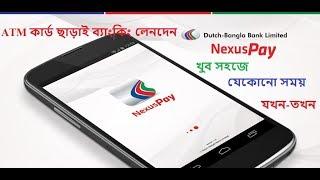 ATM কার্ড ছাড়াই ব্যাংকিং লেনদেন: NexusPay Apps-Dutch Bangla Bank (DBBL)