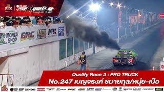 Qualify Day3 : Pro Truck -Run3 No.247 เบญจรงค์ ชมายกุล/หนุ่ย-เป๋อ