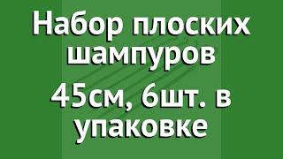 Набор плоских шампуров 45см, 6шт. в упаковке (BoyScout) обзор 61428