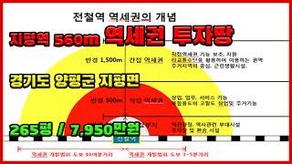 [매매완료]경기도 양평군 지평역 560m 역세권 투자땅…