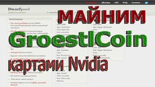 Майним GroestlCoin (GRS) картами Nvidia на пуле DwarfPool