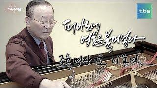 [5분다큐 사람 78회] 피아노에 영혼을 불어넣다. 조율 명장 1호 이종열