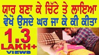 Latest Punjabi Movies 2019 Full Movies | YAAR MAAR | New Punjabi Movies | Chakde Tunes Full Movies