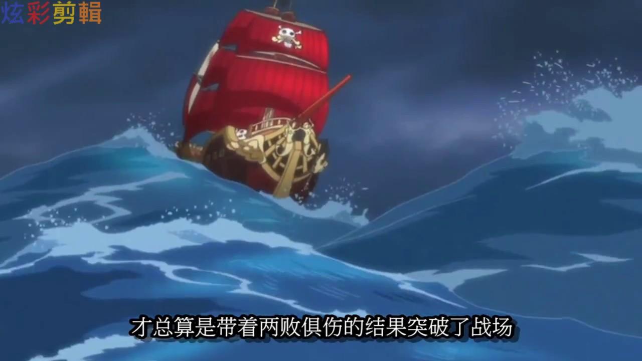 海賊王 艾德 沃海戰 金獅子和羅傑 - YouTube