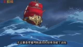 海賊王強者天下前傳第0話炫彩剪輯: https://www.youtube.com/channel/UCl5QEoFdqEYutCRWF0VGhaA.