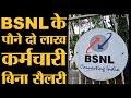 BSNL पहली बार अपने पौने दो लाख कर्मचारियों को सैलरी क्यों नहीं दे पाई | The Lallantop