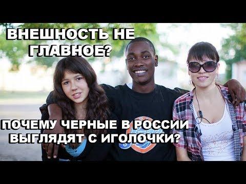 Внешность не главное? Почему Черные В России Выглядят С Иголочки?