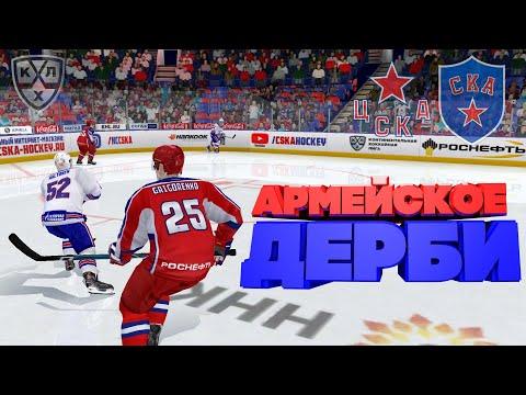 ЦСКА - СКА АРМЕЙСКОЕ ДЕРБИ ХОККЕЙ В NHL 09 МОД LordHockey I ИГРА С ПОДПИСЧИКАМИ