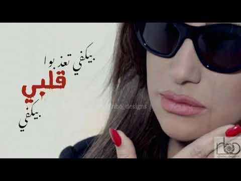 موال بيكفي (مع كلمات) نجوى كرم Najwa Karam