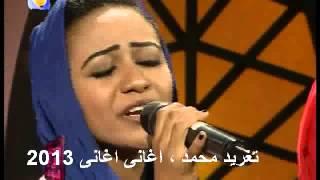 اغانى اغانى -2013 - كلمنى ياحلو العيون _ تغريد محمد