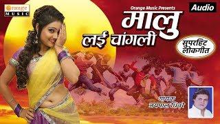 Malu Lai Changli | Marathi Lokgeet | Jaipal Dhivre Orange Music