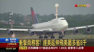 【非凡新聞】震撼!達美航空退出台灣 5/24最後一班