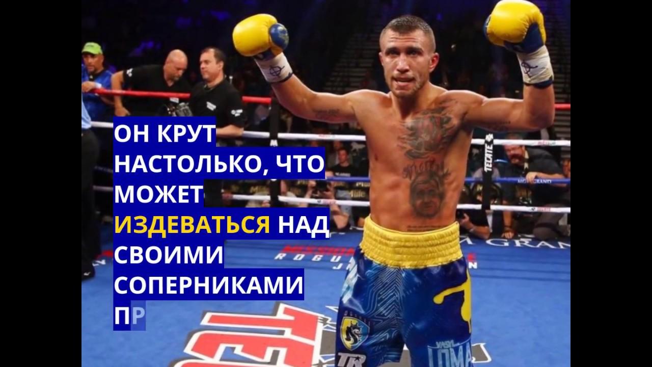 Как Ломаченко издевается над своими соперниками