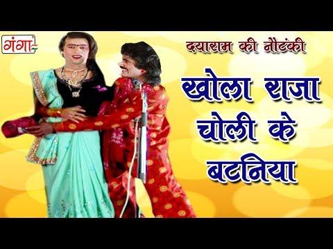 khola Raja Choli Ke Bataniya - Dayaram Ki Nautanki   Bhojpuri Nautanki Nach Programme