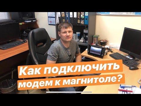 Как подключить модем к магнитоле