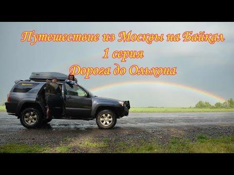видео: Фильм про Байкал. 1 серия. Дорога от Москвы до Байкала.