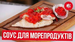 Соус для Морепродуктов за 1 минуту   Простой Соус для Кальмаров и Устриц
