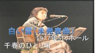 1977年STVホール千春のひとり唄、声が若い!
