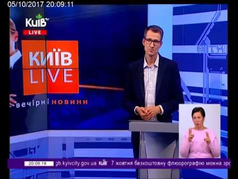 Телеканал Київ: 05.10.17 Київ Live 19.45