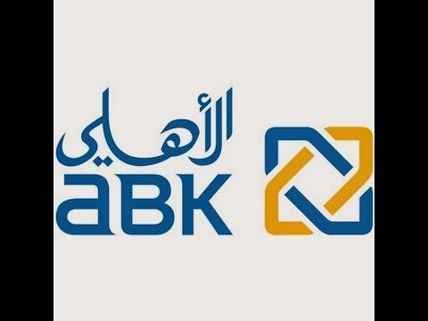 Mubasher TV | Al Ahli Bank of Kuwait Q1 Financial Indicators