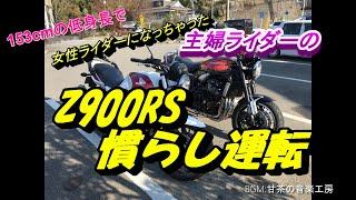#75 Z900RS 慣らし運転【CB400SF/Z900RS】 thumbnail