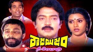 Rowdyism Nasinchali Full Length Telugu Movie || DVD Rip..