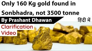 Only 160 Kg gold found in Sonbhadra, not 3500 tonne Current Affairs 2020 #UPSC
