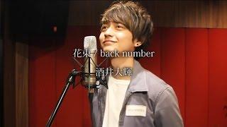 Vocal, Guitar:酒井大輝 Twitter→https://twitter.com/_daikisakai Fac...