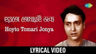 Hoyto Tomari Janya Lyrical | হয়তো তোমারই জন্য | Manna Dey