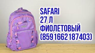 Розпакування Safari 45 x 29 x 22 см 27 л для дівчинки Фіолетовий 8591662187403