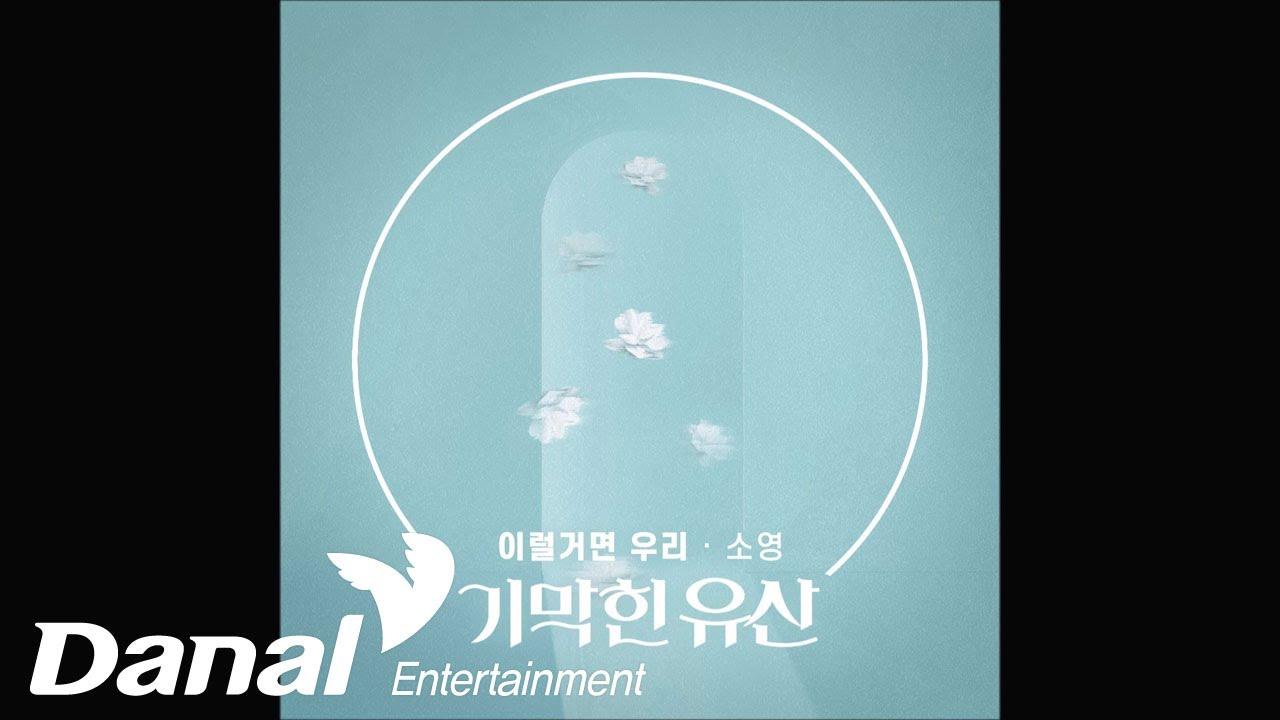 소영 - 이럴거면 우리ㅣ기막힌 유산 OST Part.14