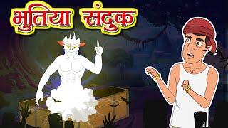 भूतिया संदूक l Hindi Kahaniya | Bedtime Moral stories l HIndi fairy tales l Toonkids Hindi