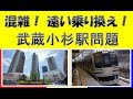 混雑が激しい武蔵小杉駅問題を考える の動画、YouTube動画。