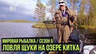 Ловля щуки на озере Китка Мировая рыбалка 5 17