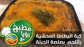 كبة البطاطا المحشية باللحم من نبيل بصلصة الجبنة
