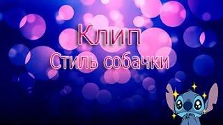 Клип Потап и Настя -Стиль собачки  аватария