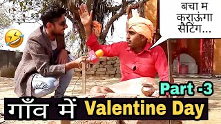 Valentine's Day (Part - 3) funny review prank - VK