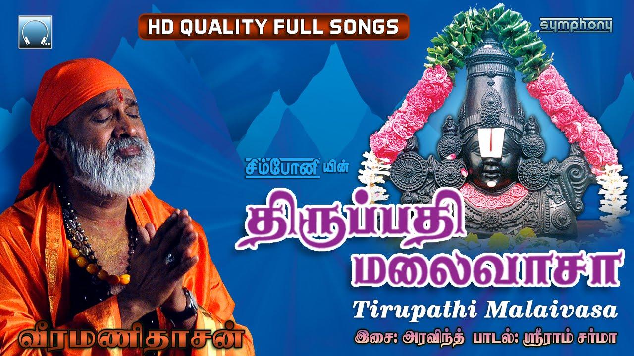 Namo namo sri narayana   perumal songs   puratasi special   tamil.