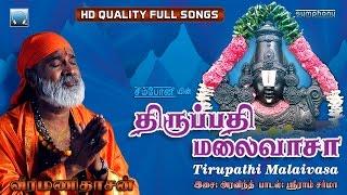 Tirupati Malai Vasa | Veeramanidasan | Perumal songs