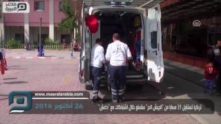 مصر العربية | تركيا تستقبل 13 مصابا من