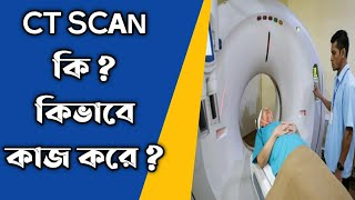 What is CT scan?? and how does it work?? Bengali