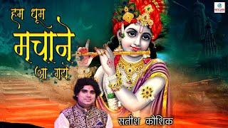 Hum Dhoom Machabne Aa Gaye \\ Latest Shri Krishan Bhajan \\ Satish Kausik