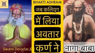 जानिए कलियुग में कर्ण के अवतार श्री नागा बाबा जी को Story of Naga Baba by Swami Devadas Ji