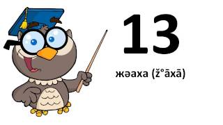 Learn Abkhaz # From 10 to 19