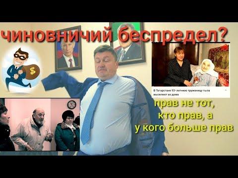 Чиновники г Зеленодольска придумали схему через суд  отъема жилья у многодетной семьи