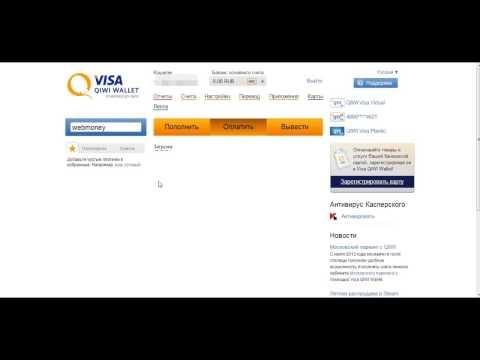 Видео урок #1.Как перевести деньги с Qiwi на Webmoney.