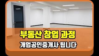 부동산 창업 준비  개업공인중개사