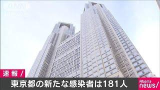 東京で新たに181人感染確認 5日連続で100人超える(20/04/18)