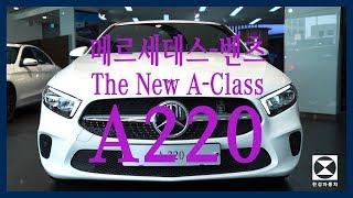 [한성자동차] 메르세데스-벤츠 더 뉴 A클래스 A220 해치백 모델 기능 설명 및 출고 영상 | Owner's Manual